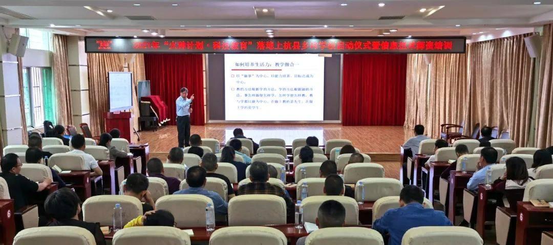 """""""火种计划·科技教育""""公益项目落地革命老区上杭县"""