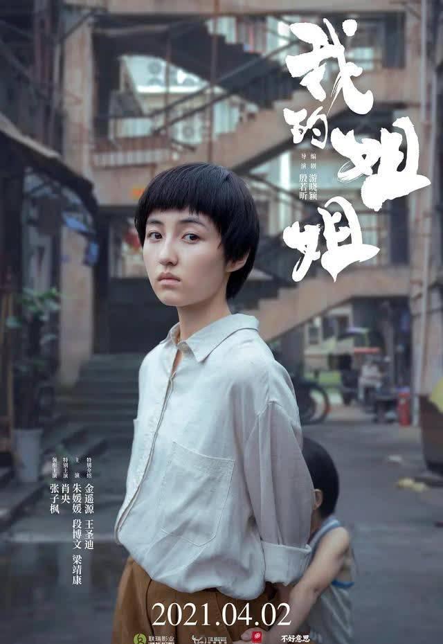 《我的姐姐》开放式结局被骂 两个姐姐的轮回 张子枫演技有感染力