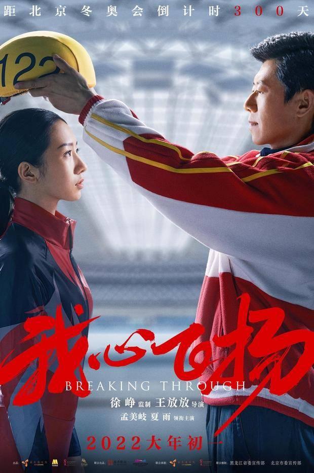 冬奥电影《我心飞扬》出海报 取材杨扬盐湖城突破