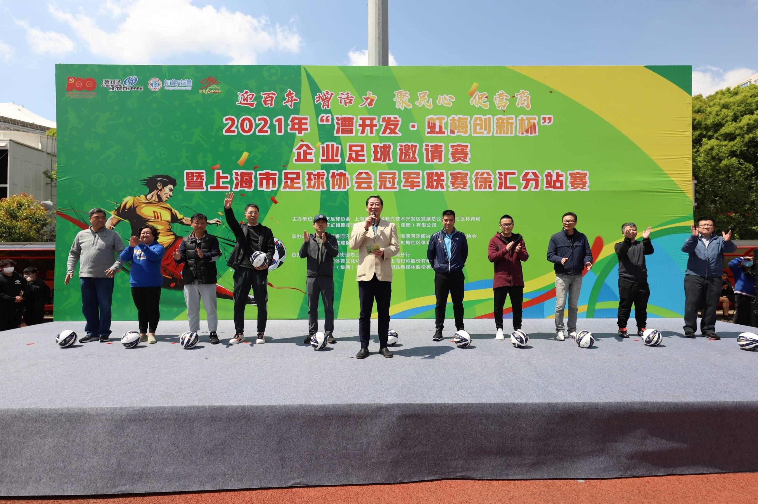 上海漕河泾举行企业足球邀请赛 64队参赛柳海光