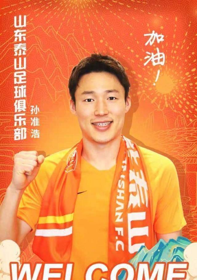 中超转会盘点:深足坐拥标王沧州成大赢家 广州队不容乐观