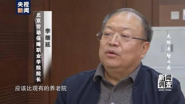 北京劳动保障职业学院院长李继延