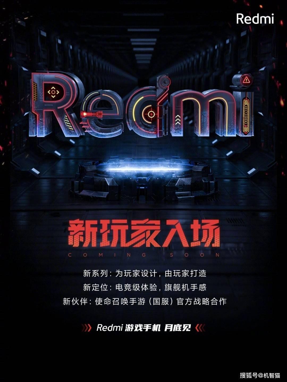Redmi游戏手机官宣,价格让人无法抗拒