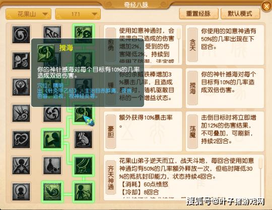 梦幻西游:门派大改15号测试!花果山大概率别削?