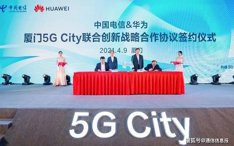 """电信华为共推5G City,""""超级上行""""赋能城市智慧建设再升级"""