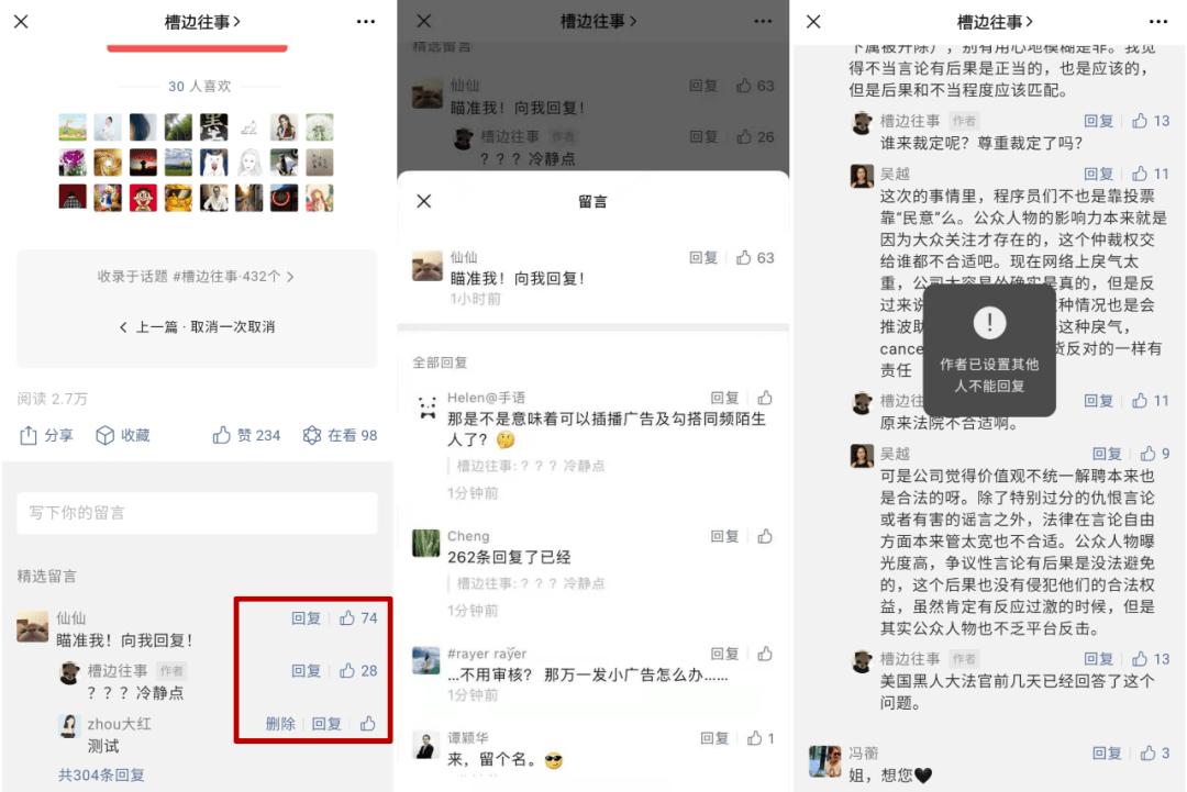 原创             微信内测新功能王炸!公众号支持留言盖楼,读者可以互相回复了!