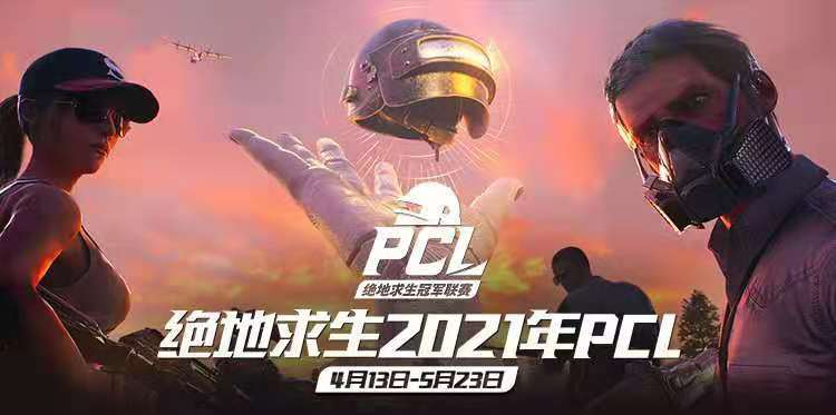PCL揭幕战群雄逐鹿!斗鱼两大劲旅吃鸡,4AM多位选手悍登淘汰榜