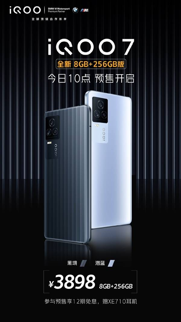 原创             三千档性价比最强骁龙888:iQOO7升级8G+256G仅加100块!