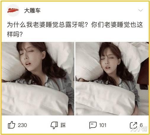 爆笑:老婆睡觉的时候喜欢露牙,你们的老婆也这样