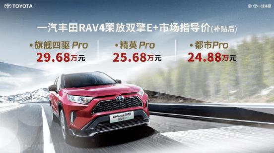 7.4秒破百 油耗1.1升,RAV4荣放双擎E+ 24.88万元开售_新车