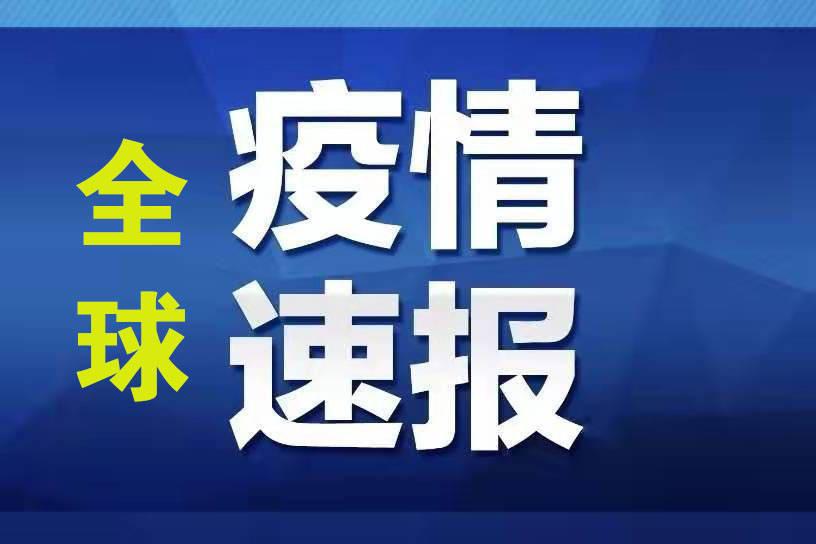 中国国际新闻传媒网:4月19日中国以外主要国家和地区疫情综述