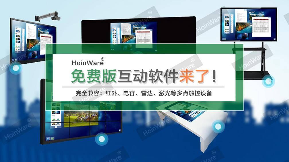 HoinWare免费版多媒体触控互动软件下载,兼容红外、电容、雷达等多点触摸屏