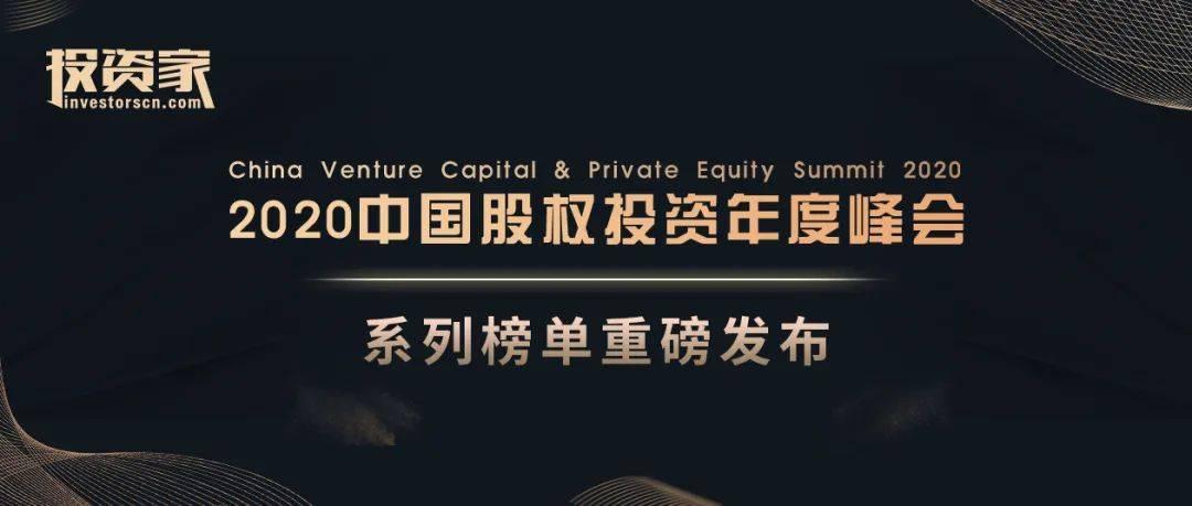 重磅!投资家网2020中国股权投资年度系列榜单发布