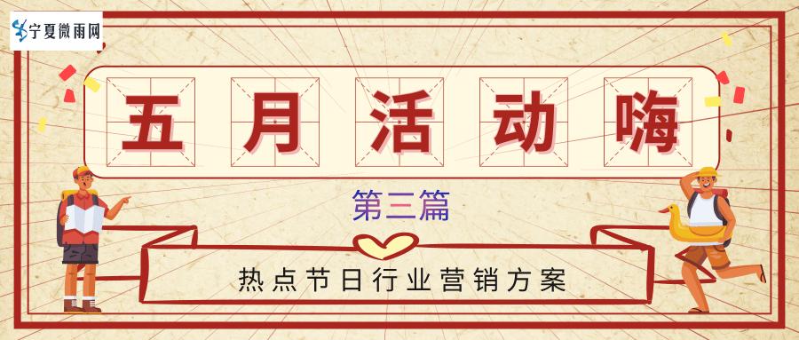 2021 五月节日行业营销活动方案(三)
