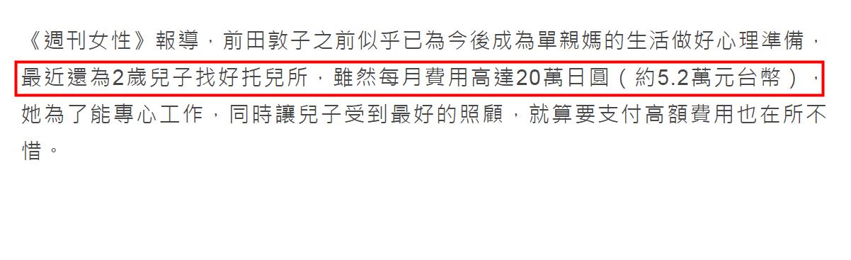 鸿图2注册前田敦子与胜地凉离婚获儿子抚养权,托儿所每月费用1万多压力大 (图3)
