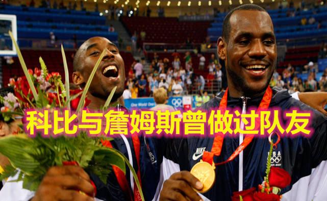 原创             惺惺相惜!科比与詹姆斯做过2次队友 全部是在奥运会