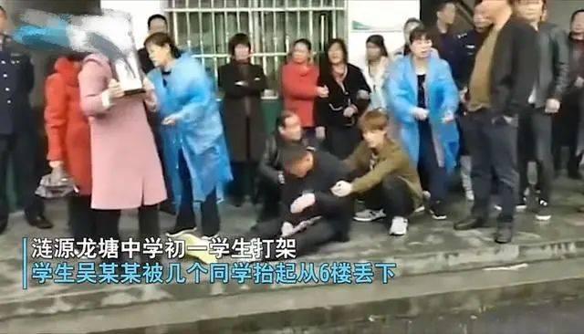 湖南一初中生、被同学从6楼扔下身亡?官方通报来了  第4张