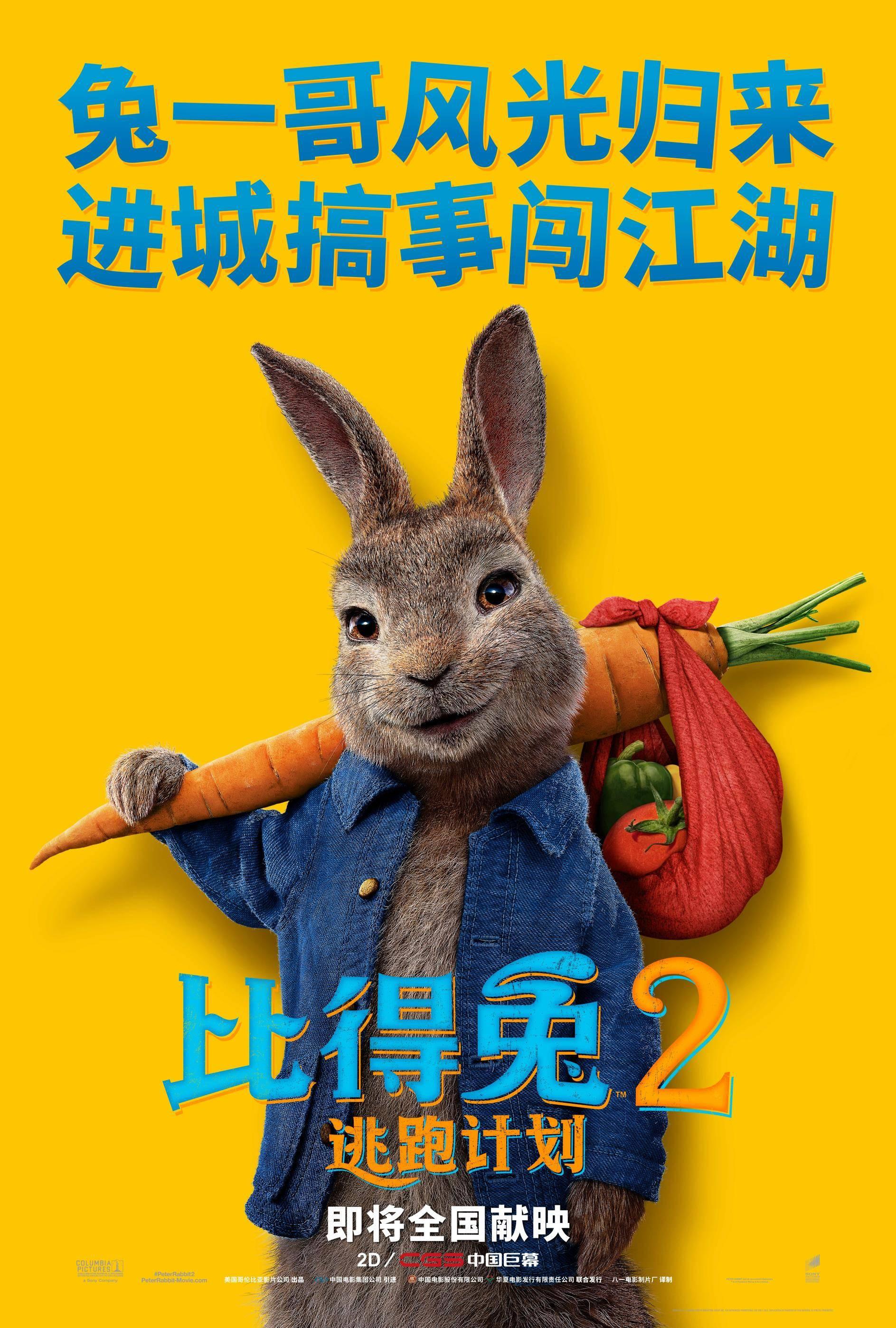 """《比得兔2:逃跑计划》""""兔闯江湖""""预告 兔头背井离乡进城闯荡"""