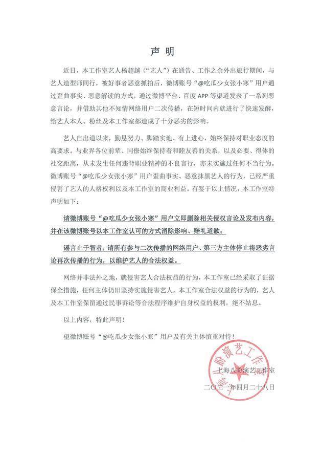 杨超越工作室辟谣恋情传闻 要求立即删除相关言论