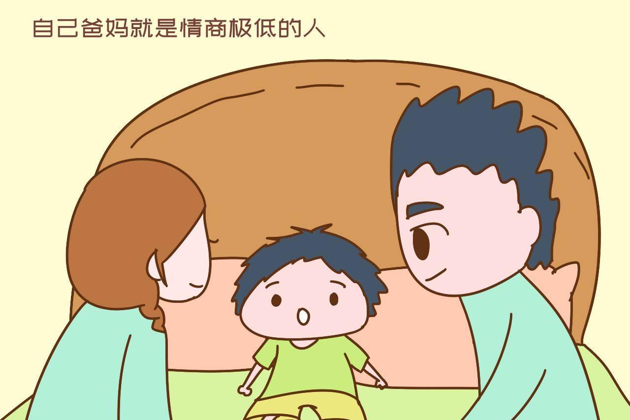 家里有个低情商爸妈,简直是孩子的灾难,父母可别拖了后腿不自知