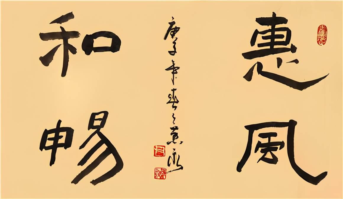 宣和斋书画当代著名书画艺术家作品欣赏