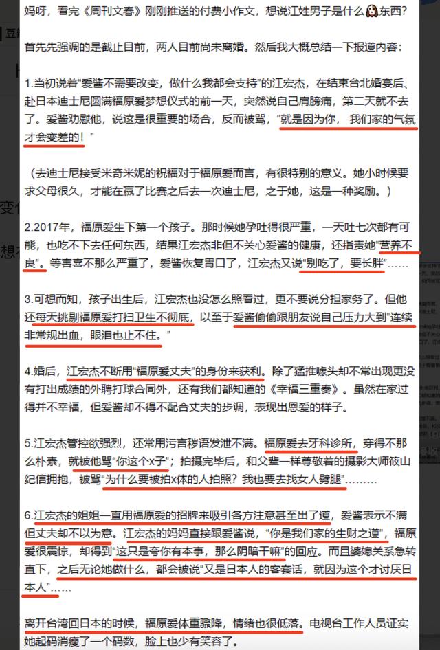 台媒曝福原爱手握王牌 已记录下江宏杰霸凌的言语 或能扭转局面-家庭网