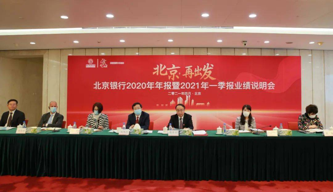总资产突破3万亿!北京银行再交满意业绩答卷,各项业务稳健增长