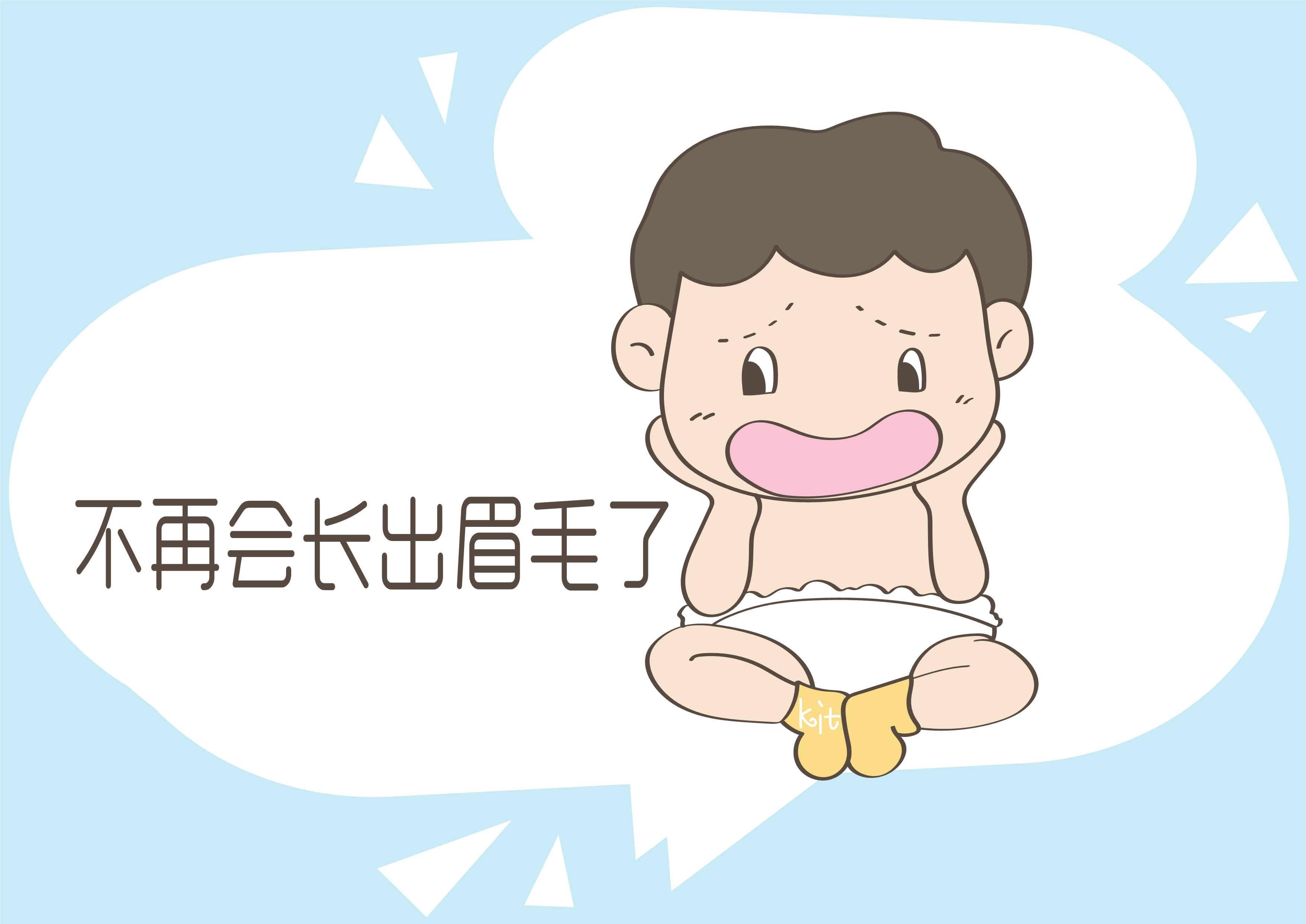 新生儿被剃眉毛,导致毛囊被破坏,这种行为家长要注意!