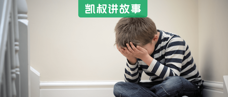 遇事不敢告诉父母的孩子 到底是怎么想的?-家庭网