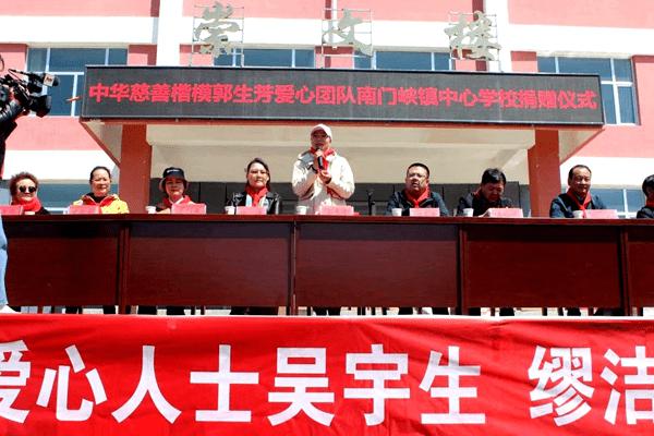 江苏爱心人士吴宇生缪洁夫妇赴青海南门峡中心学校捐资助学