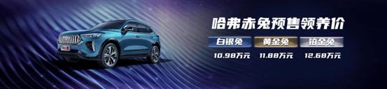 哈弗赤兔预售大狗2.0T上市,2021上海车展哈弗多车型发布j9u