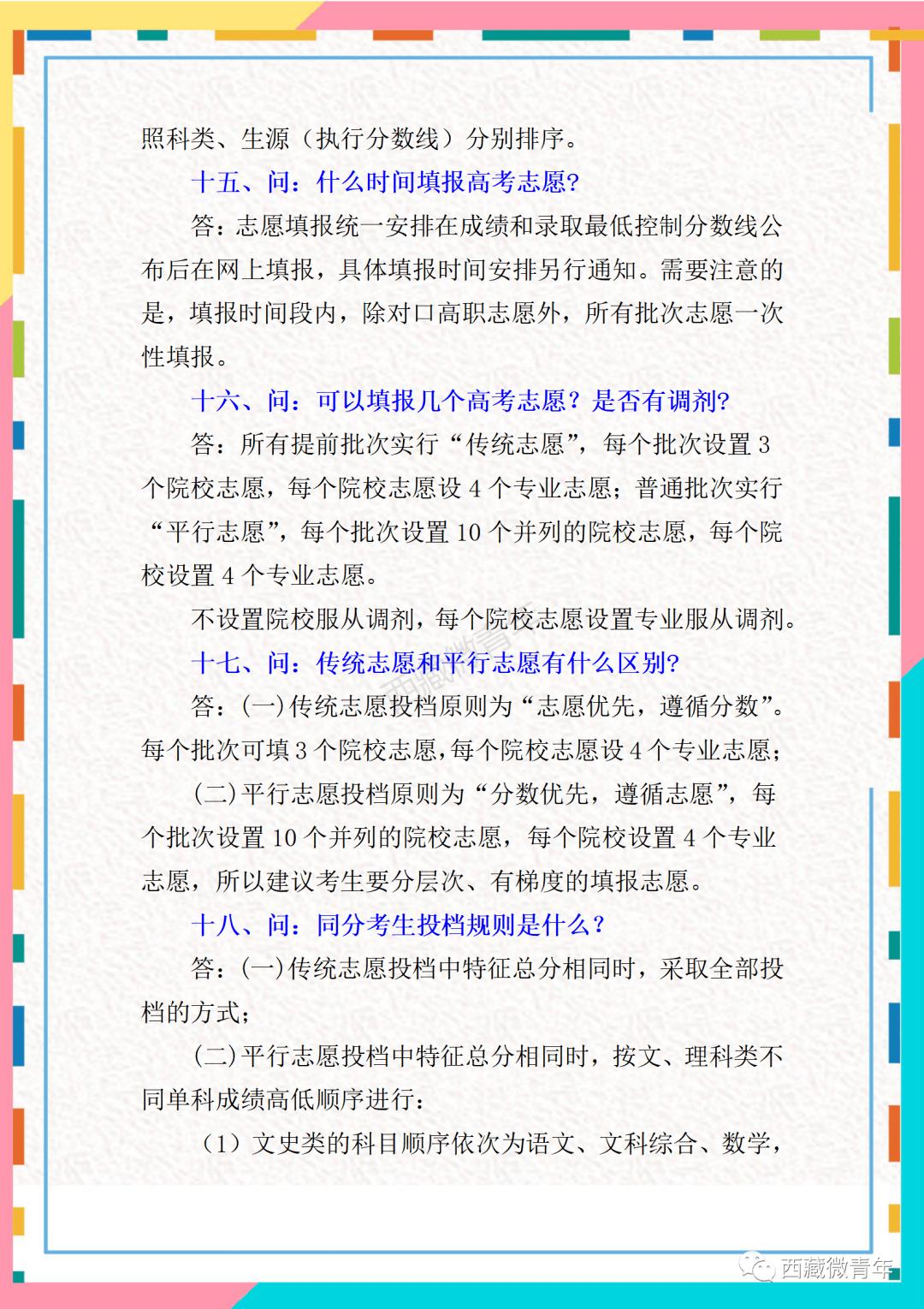 2021在西藏高考582分理科能上一本吗 西藏高考582分能考上什么学校