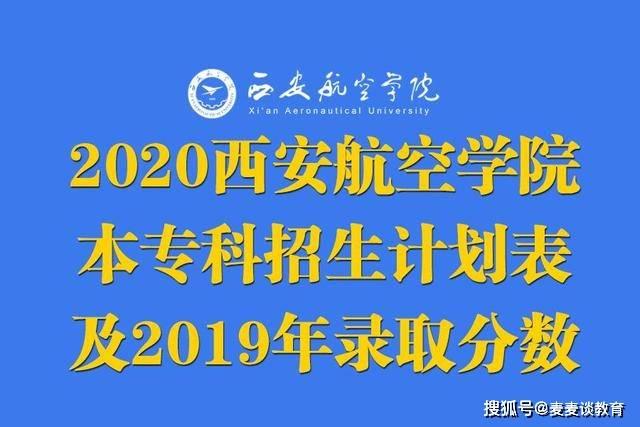 西安航空学院:2020年本专科招生各专业计划+2019年各专业录取分