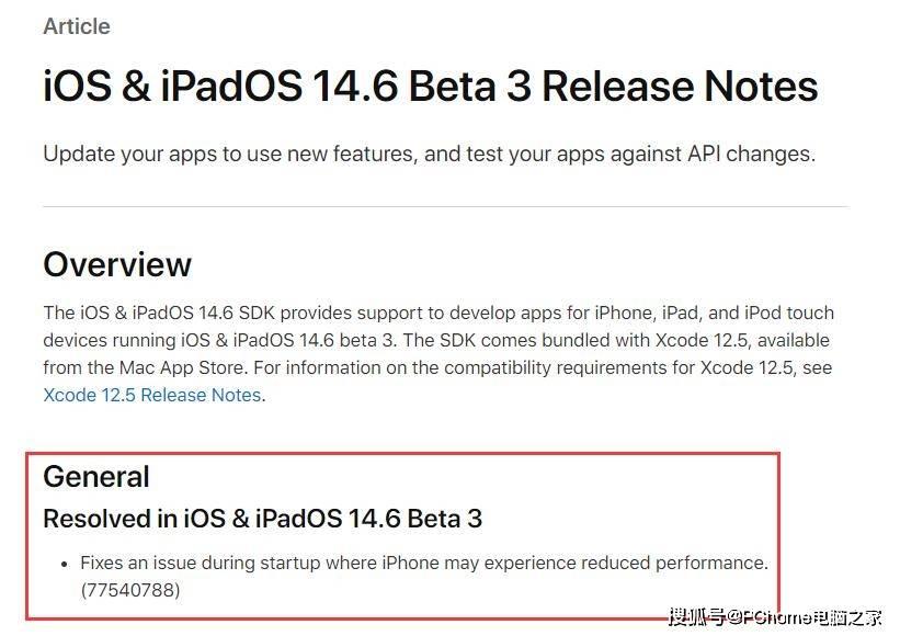 iOS 14.5.1導致iPhone 12性能暴跌 14.6才修復