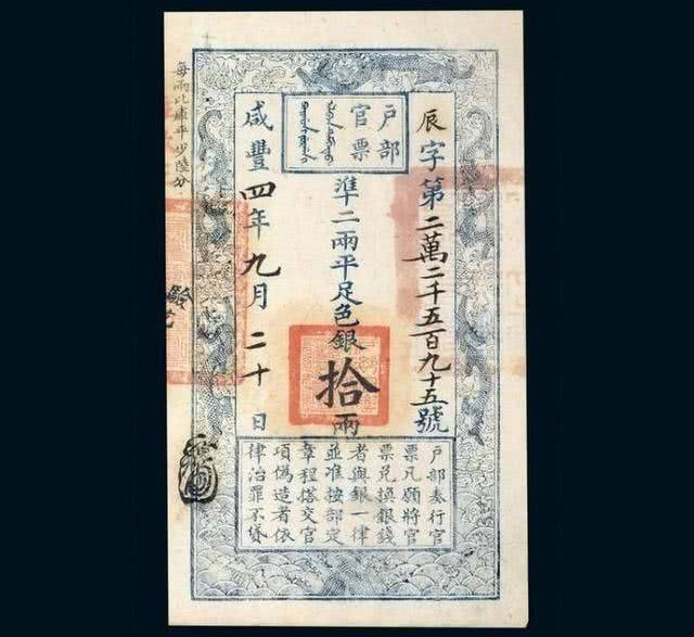 古代银票不过一张纸,为何无人造假,专家:看下原材料,你行你造