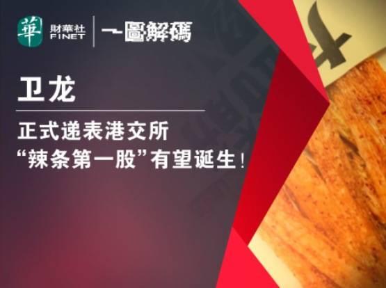 """【一图解码:卫龙正式递表港交所 """"辣条第一股""""有望诞生】"""