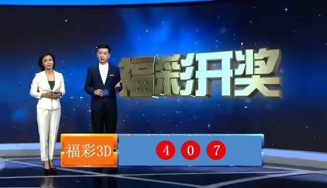 福彩3D开奖结果第2021124期 直选中出15588注