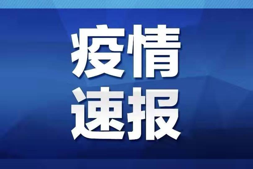 疫情报告:5月14日全国新增境外输入病例9例,本土安徽3例、辽宁2例