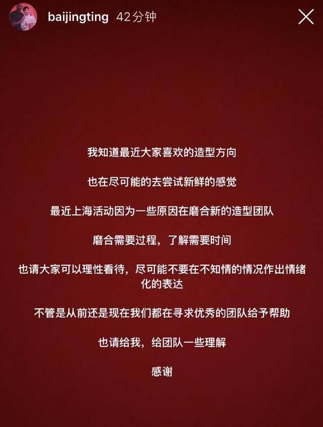白敬亭回应妆发造型争议:我们都在寻求优秀的团队给予帮助