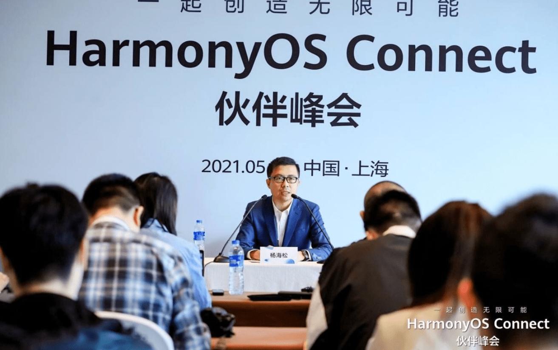 """楊海松:華為鴻蒙系統支持第三方手機,""""開源"""