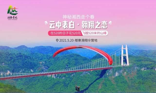 活动 | 520相约矮寨滑翔伞,开启云中翱翔之恋_峡谷