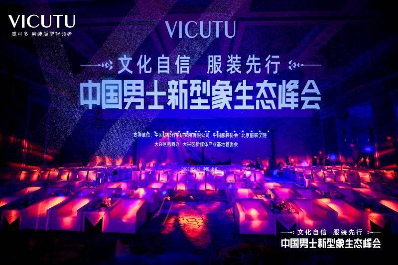 VICUTU威可多承袭智能科技