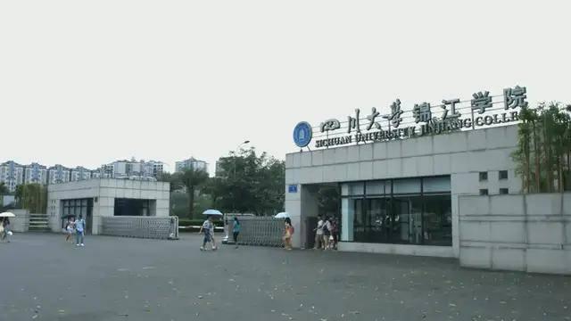 """锦城学院和川大脱离""""母重庆单招学校子关系""""锦江的压力来了……"""