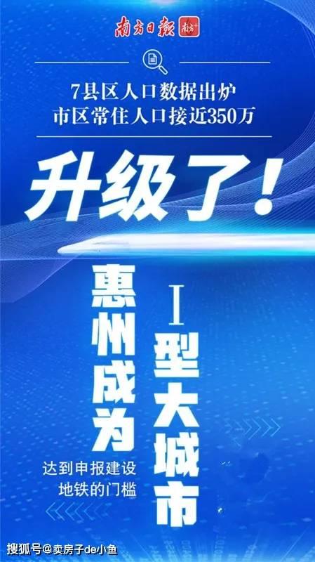 惠州人口有多少_惠州常住人口破600万,下一个增长机会看这里!