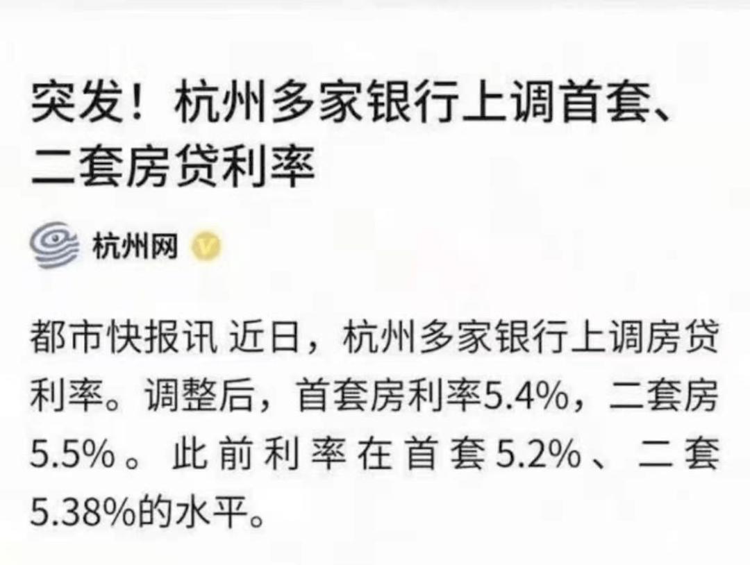 杭州多家银行上调房贷利率!还等吗?