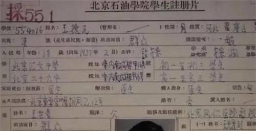 1955年高考成績接近滿分,卻被清華北大拒收的王德民,后來去了哪