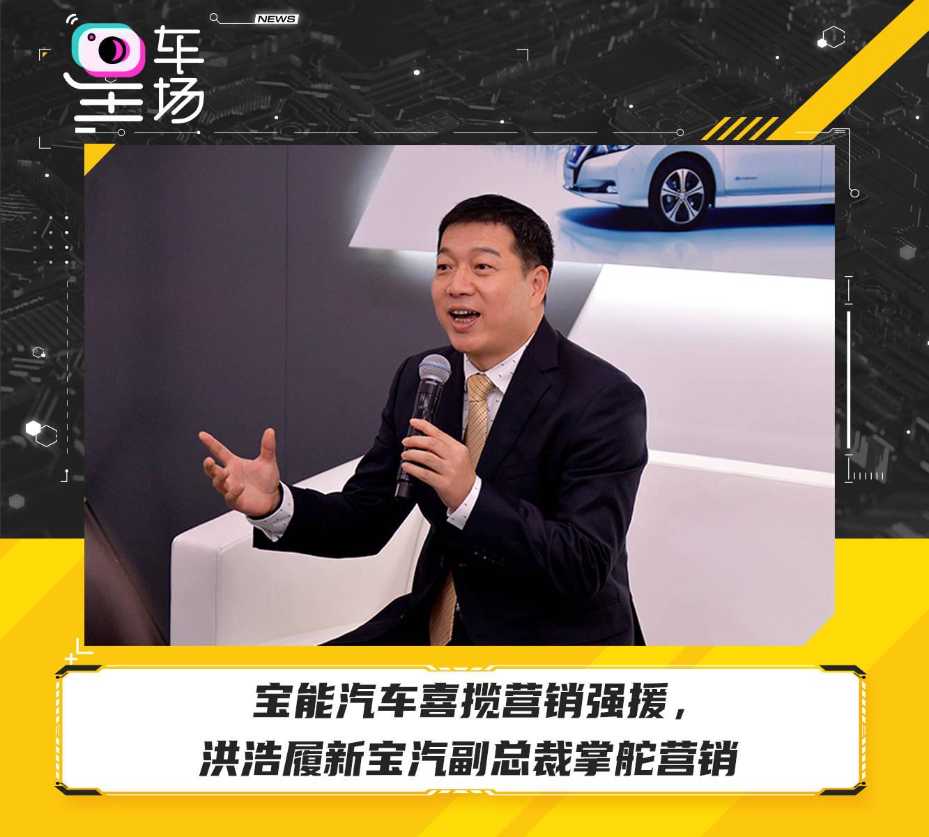 宝能汽车喜揽营销强援,洪浩履新宝汽副总裁掌舵营销1tn