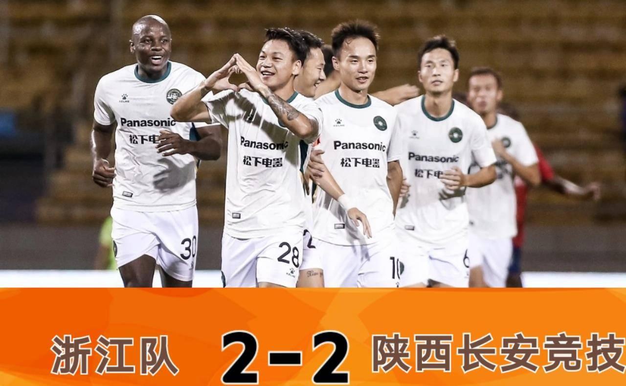 岳鑫世界波,杜长杰一条龙,两个乌龙球,浙江队2-2陕西长安竞技jzx
