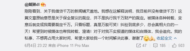 其账户已被查封冻结;同时案件执行法院――沈阳市铁西区人民法院还向戴琳单位下发了协