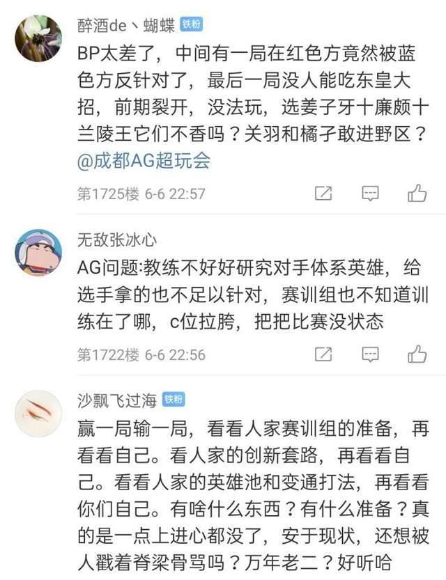 王者荣耀KPL春季赛火热进行中(AG惨败TTG)